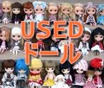 USEDDOLL