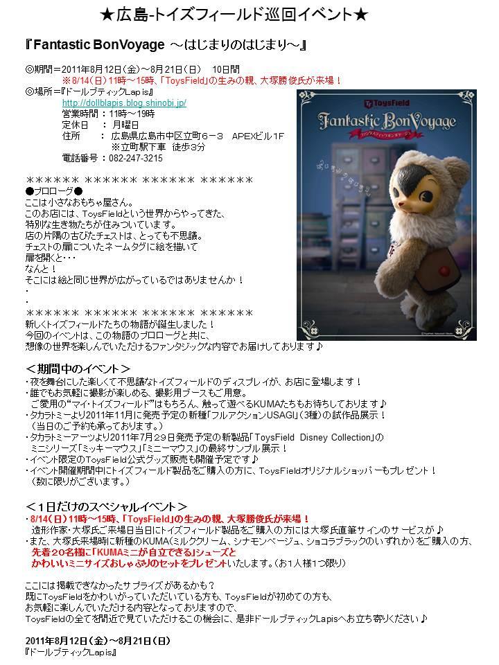 ToysField イベントポスター